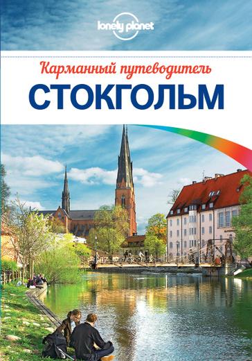 Стокгольм. Карманный путеводитель (+ карта)