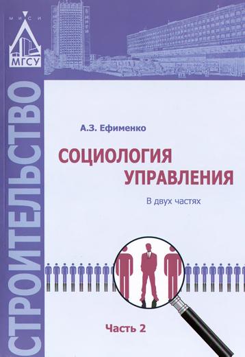 Социология управления. В 2 частях. Часть 2. Учебное пособие