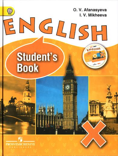 English 10: Student's Book / Английский язык. 10 класс. Углубленный уровень. Учебник (+ CD-ROM)