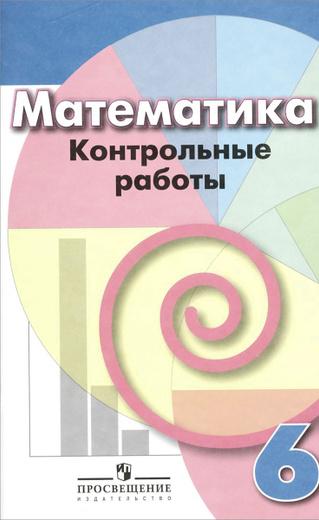 Математика. 6 класс. Контрольные работы
