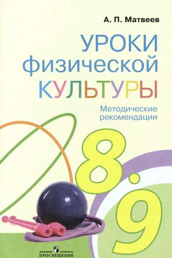 Уроки физической культуры. 8-9 классы. Методические рекомендации