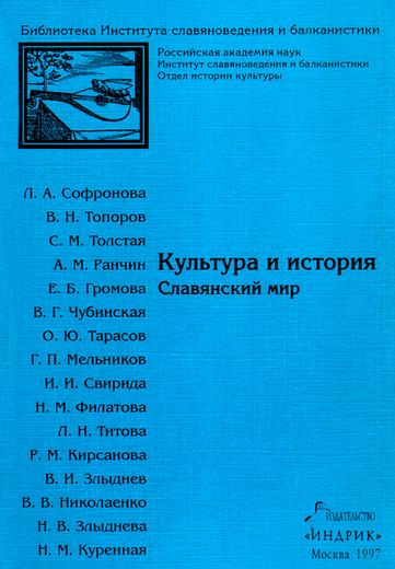 Культура и история. Славянский мир
