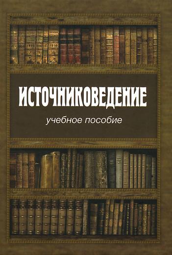 Источниковедение. Учебное пособие