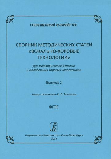 Современный хормейстер. Сборник методических статей. Выпуск 2