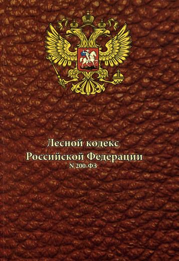 Лесной кодекс Российской Федерации от 04.12.2006 N200-ФЗ