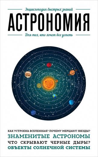 Астрономия. Для тех, кто хочет все успеть