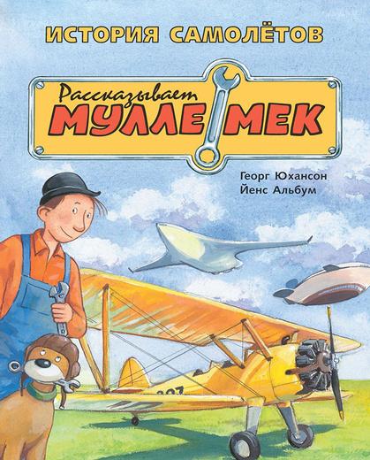 История самолетов. Рассказывает Мулле Мек