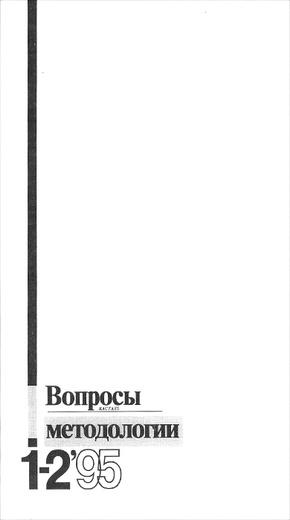 Вопросы методологии, №1-2, 1995