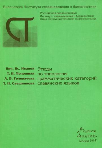 Этюды по типологии грамматических категорий в славянских и балканских языках