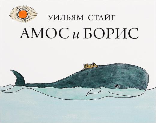 Амос и Борис