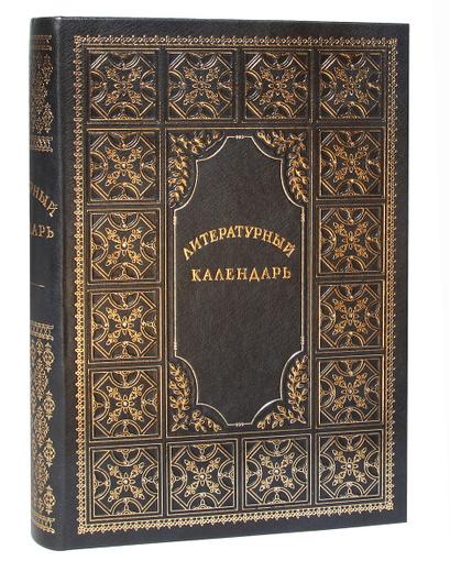 Литературный календарь (подарочное издание)