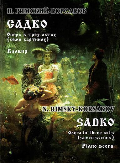 Садко. Опера в трех актах (семи картинах). Клавир / Sadko: Opera in Three Acts (Seven Scenes): Piano Scores