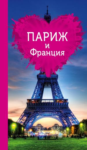 Париж и Франция для романтиков. Путеводитель (+ карта)