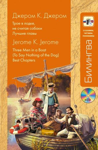 Трое в лодке, не считая собаки. Лучшие главы / Three Men in a Boat (To Say Nothing of the Dog). Best Chapters (+ CD)