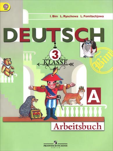 Deutsch: 3 Klasse: Arbeitsbuch / Немецкий язык. 3 класс. Рабочая тетрадь. В 2 частях. Часть А
