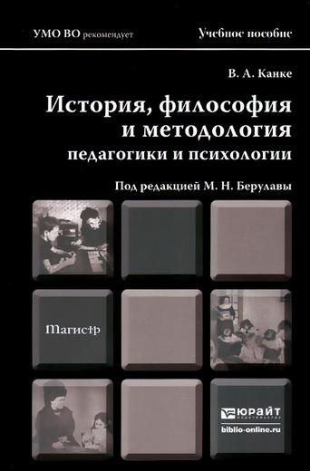 История, философия и методология психологии и педагогики. Учебное пособие