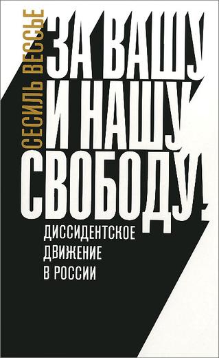 За вашу и нашу свободу! Диссидентское движение в России
