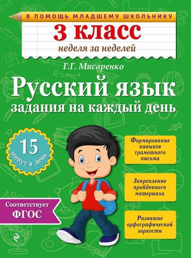 Русский язык. 3 класс. Задания на каждый день