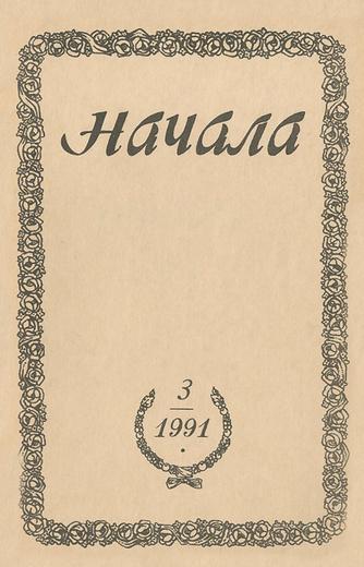 Начала. Религиозно-философский журнал, №3, 1991