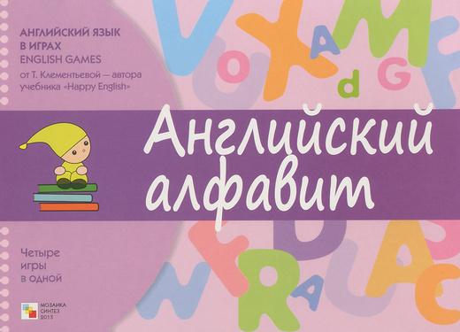 Английский язык в играх. Английский алфавит / English Games