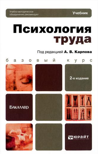 Психология труда. Учебник