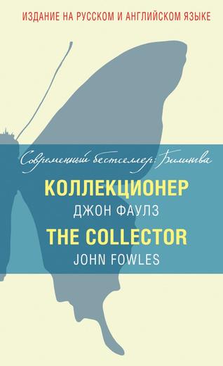Коллекционер. Учебное пособие / The Collector