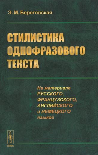 Стилистика однофразового текста. На материале русского, французского, английского и немецкого языков