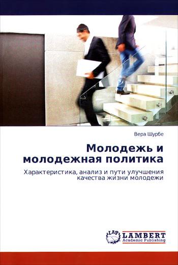 Молодежь и молодежная политика. Характеристика, анализ и пути улучшения качества жизни молодежи