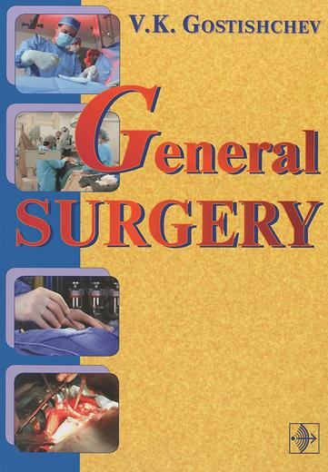 General Surgery: The Manual Уцененный товар (№2)