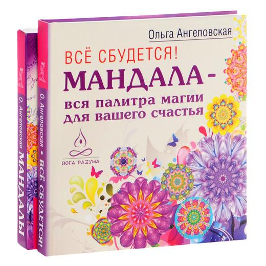 Мандалы (книга + карты)