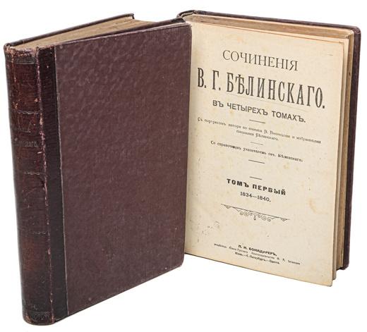 Сочинения В. Г. Белинского в 4 томах (комплект из 2 книг)