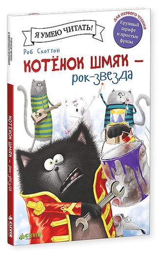 Котенок Шмяк - рок-звезда