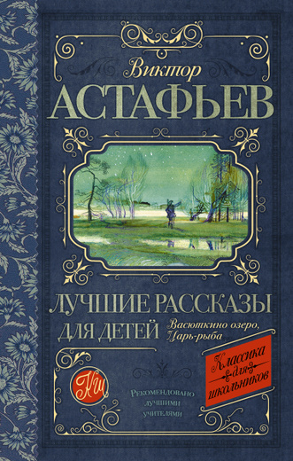 Виктор Астафьев. Лучшие рассказы для детей