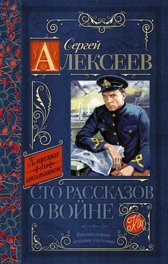 Сергей Алексеев. Сто рассказов о войне