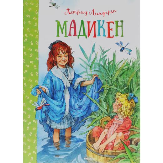 Мадикен. Мадикен и Пимс из Юнибаккена