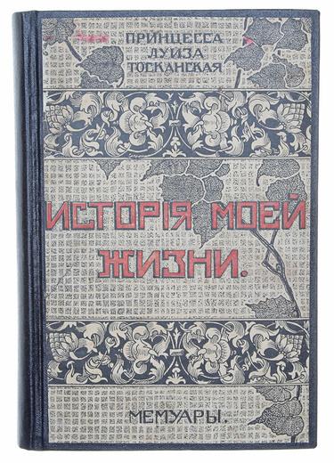 Принцесса Луиза Тосканская. История моей жизни. Мемуары