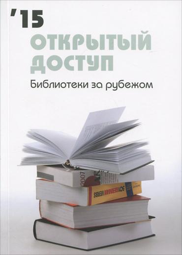 Открытый доступ. Библиотеки за рубежом 2015