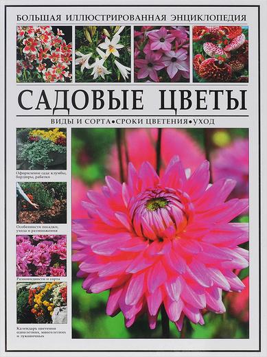 Садовые цветы. Большая иллюстрированная энциклопедия