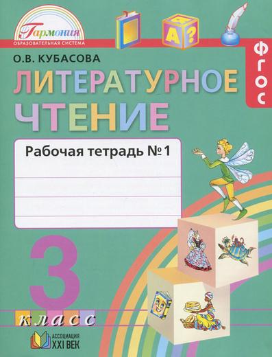 Литературное чтение. 3 класс. Рабочая тетрадь №1. В 2 частях. Часть 1