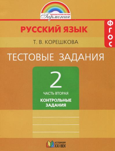 Русский язык. 2 класс. Тестовые задания. В 2 частях. Часть 2. Контрольные задания