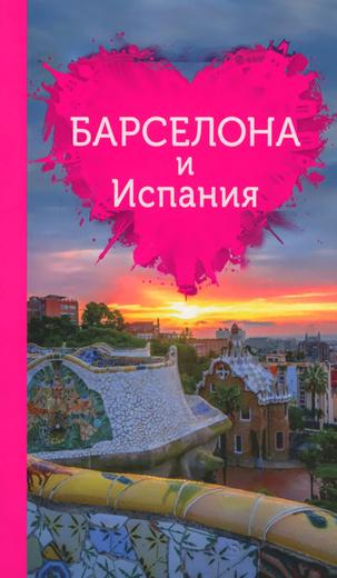 Барселона и Испания для романтиков. Путеводитель (+ карта)