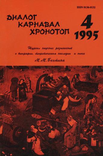 Диалог. Карнавал. Хронотоп, №4(13), 1995