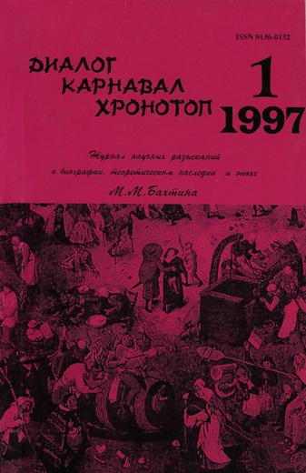 Диалог. Карнавал. Хронотоп, №1(18), 1997