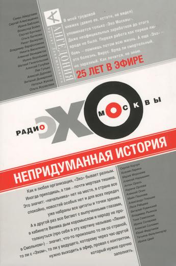 Эхо Москвы. Непридуманная история
