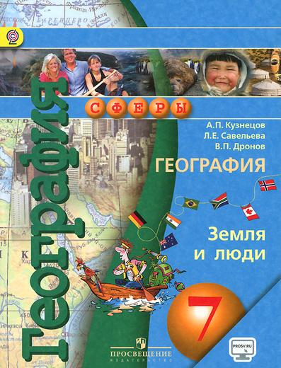 Земля и люди. География. 7 класс. Учебник