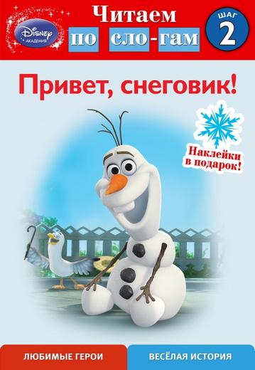 Привет, снеговик! Шаг 2 (+ наклейки)
