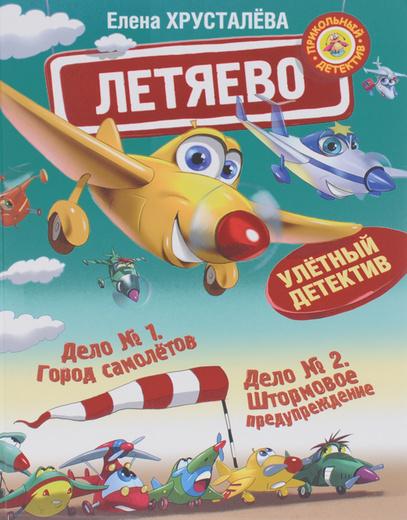 Летяево - улётный детектив