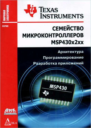 Семейство микроконтроллеров MSP430x2xx. Архитектура, программирование, разработка приложений