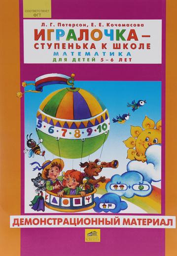 Игралочка - ступенька к школе. Математика для детей 5-6 лет. Демонстрационный материал