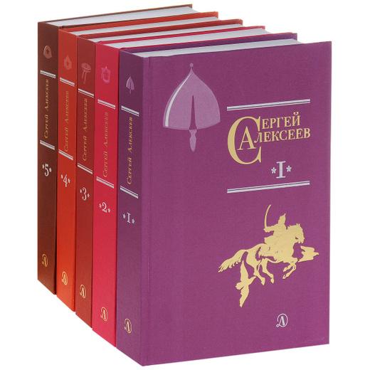Сергей Алексеев. Собрание сочинений в 5 томах (комплект из 5 книг)